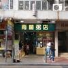 具は少ないけどモッチモチの腸粉 南龍粥店