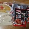 サンプル百貨店で実質ダタポチ商品ゲットしまくり♪ 前回は500円で十六茶1ケース♪