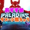 【パラディンズ攻略】強くて使いやすいおすすめダメージ職キャラ3体【PS4版Paladins】