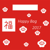 【お知らせ】福袋 Happy Bag 2017