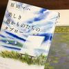 松方コレクション 美の運命は 〜「美しき愚か者たちのタブロー」原田マハ