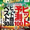 【検証】日経トレンディ2017ヒット予測100はどのくらい当たったのか?