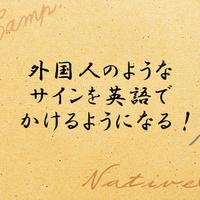 外国人のような「サイン」を英語で書けるようになろう!