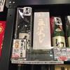 幻 純米大吟醸生原酒(黒箱) 中尾酒造