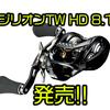 【DAIWA】ビッグベイトやヘビー級打ち物などに最適なエクストラハイギアモデル「ジリオンTW HD 8.1」発売!