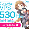 今すぐ始められるレンタルサーバーの ConoHa VPS