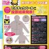 【予告】ゲームドットシリーズ 第2弾(2011年12月3日(土)発売)