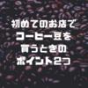初めてのお店でコーヒー豆を買うときのポイント2つ