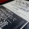 長く愛されるサイトを作るために!『Google AdSense マネタイズの教科書』は全ブロガー必読の良書。