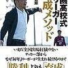 興国サッカー部