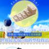 【今話題!!】放置系の仮想通貨長者が続出中!!