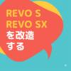 【avail】REVO SとREVO SXで汎用性の高いリールを作ろうの巻。【K.T.F.】