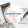 我が家の家計の見直し→年間14万円お得に!