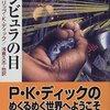 シビュラの目 ディック作品集/フィリップ・K・ディック