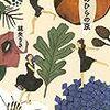 【感想・読書メモ】手のひらの京(みやこ)(著:綿矢りさ) 内側から見た京都の物語