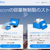Amazon.co.jpで容量無制限オンラインストレージ「Unlimitedストレージ」開始