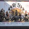 特別展「国宝 東寺-空海と仏像曼荼羅」へ行って来ました。