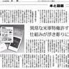 小泉親司著『今日の「日米同盟」を問う』が『しんぶん赤旗』で紹介されました。