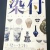 3月24日まで〜出光美術館の展覧会「染付」