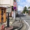 小田原散歩 -久々の長距離ランニング(根府川)