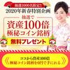 【無料プレゼント!】あなたの1万円が100万円に!?