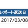 【会計学】レポート課題の結果がkccに反映