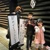 赤坂見附の忍者屋敷レストラン・NINJA AKASAKAで誕生日祝い