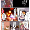 台湾観光のハイライト「九份」で臭豆腐に遭遇  朱い幻想の街で襲いかかる試練に我々は!