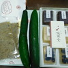 家内の誕生日に送られた京都の友人からの贈り物