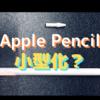 新型Apple Pencilは小型化する?〜流出画像から考えるApple Pencilの未来〜