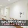 【体験談】突発性難聴での入院 -期間・治療・費用・生活・注意事項-