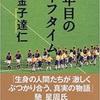 日本サッカー史上最高の選手 中田英寿はもういない 中田英寿を知れる書籍