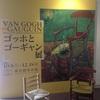 【★★★☆】ゴッホとゴーギャン展 Van Gogh and Gauguin: Reality and Imagination(東京都美術館)