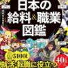 「決定版日本の給料&職業図鑑」まるで異世界ファンタジーの職業図鑑のようで面白い!