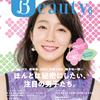 HOT PEPPER Beauty に『恋の心理テスト』が掲載されました!!