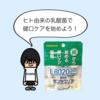 ヒト由来 L8020乳酸菌 のタブレットで歯周病・むし歯対策をしよう!|UHAデンタクリア|UHA味覚糖