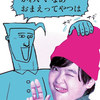 福岡お笑い芸人情報 11月末