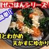 【レシピ】簡単混ぜごはん!鮭とわかめと天かすとゆかり!