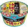 【食べてみた】日清麺職人 沖縄そば (日清)