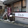 駒込駅前の絶品らーめん!麺屋 ごとう