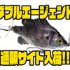 【JSJベイツ】ハンドメイドのプロップギル型ビッグベイト「ダブルエージェント」通販サイト入荷!