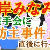 【動画】AKB48峯岸みなみさんの握手会に「坊主事件」直後に行った話