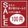 まだまだ見逃せない!イエップSUMMER SALE、大阪店情報、篠崎店ダノー・グライダー&中古入荷
