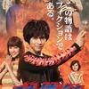 動画配信「アオイホノウ」福田雄一監督 学園ラブコメディでクリエイターの恍惚と不安を描くとんでもドラマの傑作