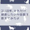 【雑記】2018年、私が観劇した演目などまとめ