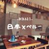 日本 × ペルーの創作料理レストラン NIKKEI(ニッケイ) Rockwell Makati
