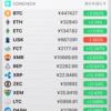 【初心者向け】素敵! iPhone(アイフォン)のトップ画面で各通貨の価格変動が見れるよ!コインチェックをウィジェット設定だっ!