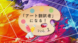 「英語」と「美術」を仕事に!アート翻訳者ってどんな職業?