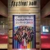 やっと当たった「Osaka Metroコンサート2021」で幸せなひとときを過ごしました。