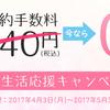 DMM mobile、新規契約手数料0円 春の生活応援キャンペーン